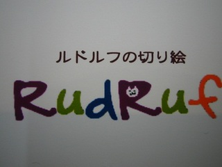 ルドルフ1.JPG
